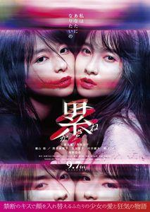 BIFFF / Kasane – Beauty and Fate