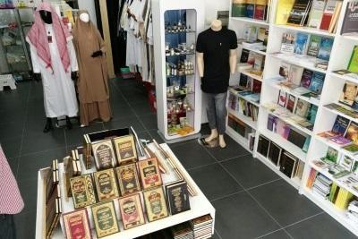 Librairie Al-Forqane